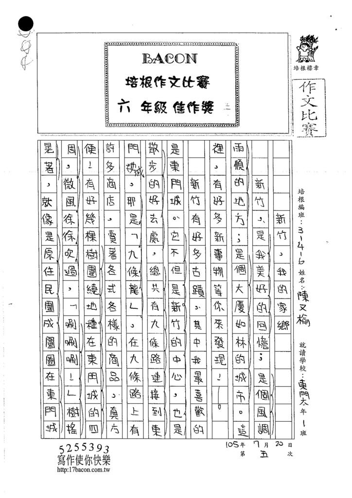 105W6105陳又榆 (1)