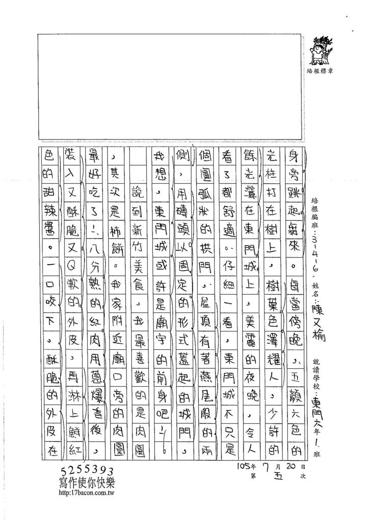 105W6105陳又榆 (2)