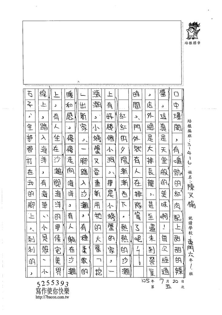 105W6105陳又榆 (3)