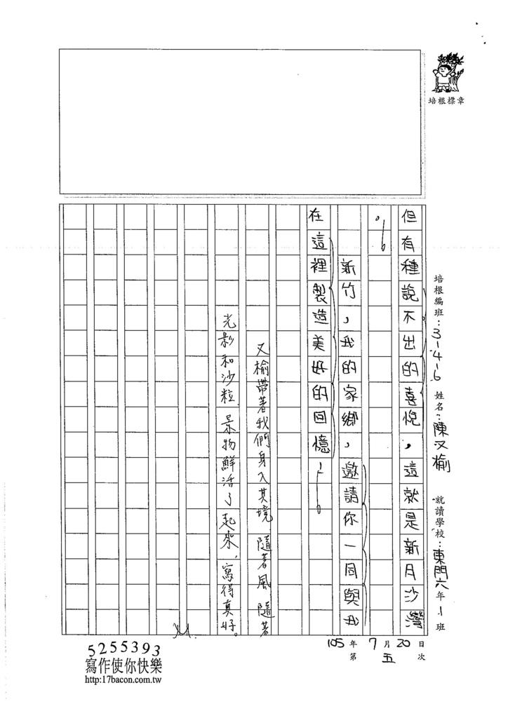 105W6105陳又榆 (4)