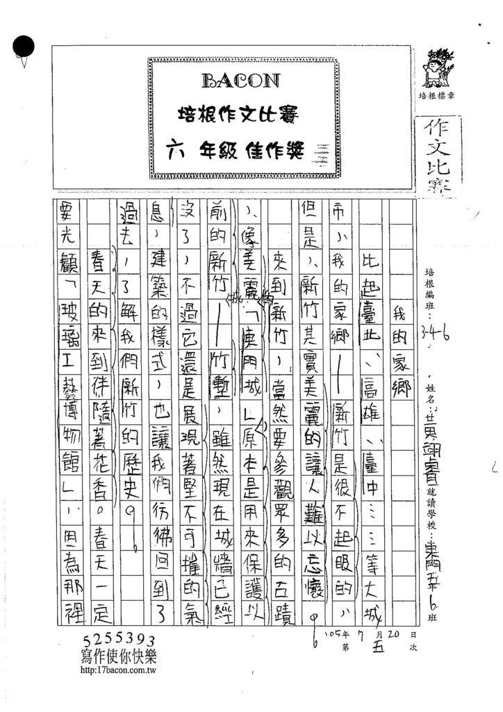 105W6105黃翊睿 (1)