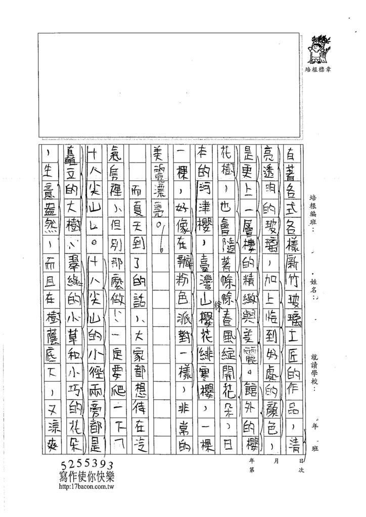 105W6105黃翊睿 (2)