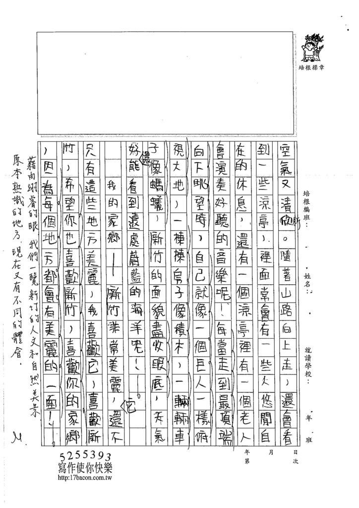 105W6105黃翊睿 (3)