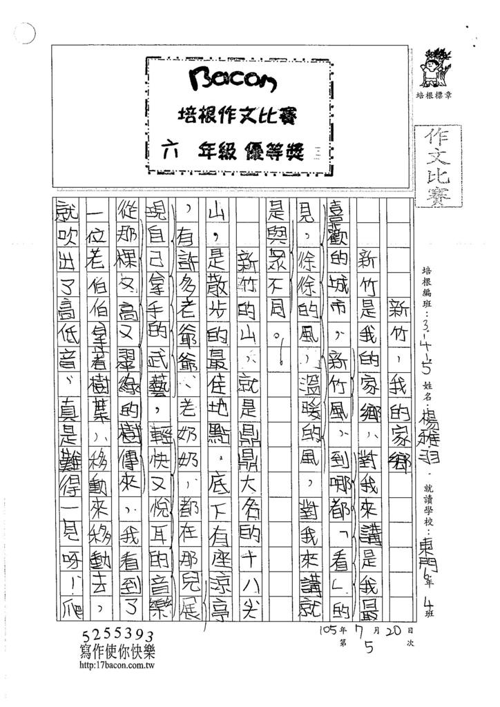 105W6105楊雅羽 (1)