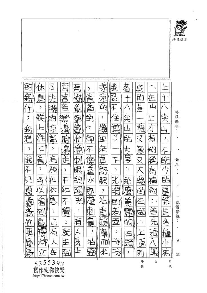 105W6105楊雅羽 (2)