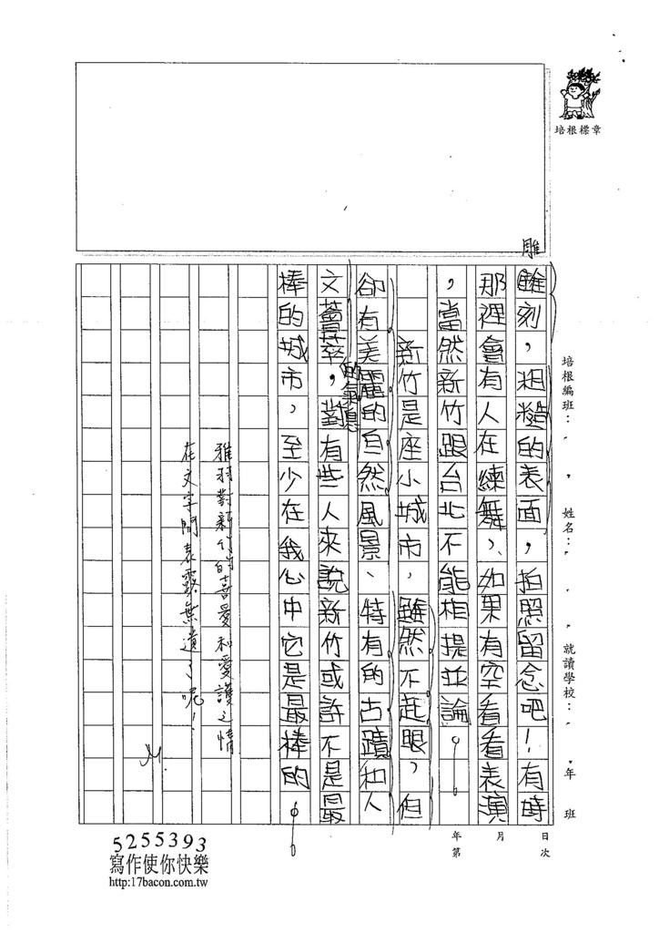 105W6105楊雅羽 (4)