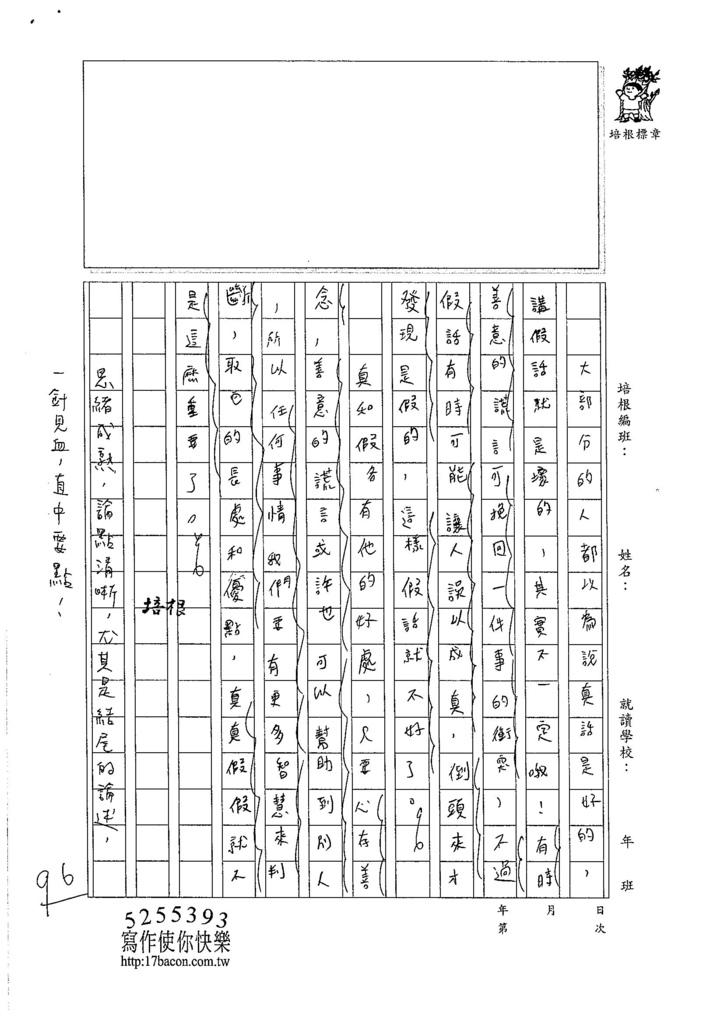 105W6108翁睿章 (2)