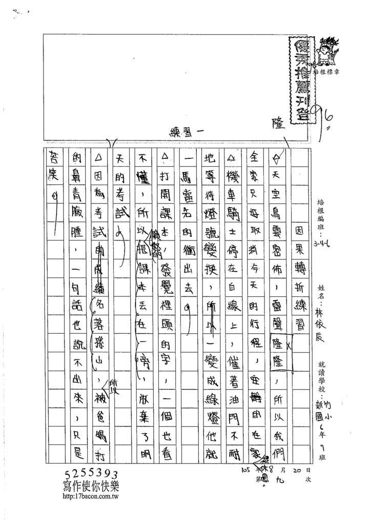 105W6109林依辰 (1)