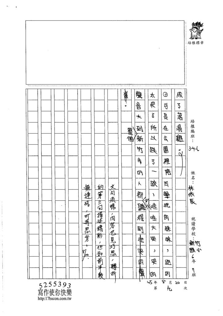 105W6109林依辰 (3)