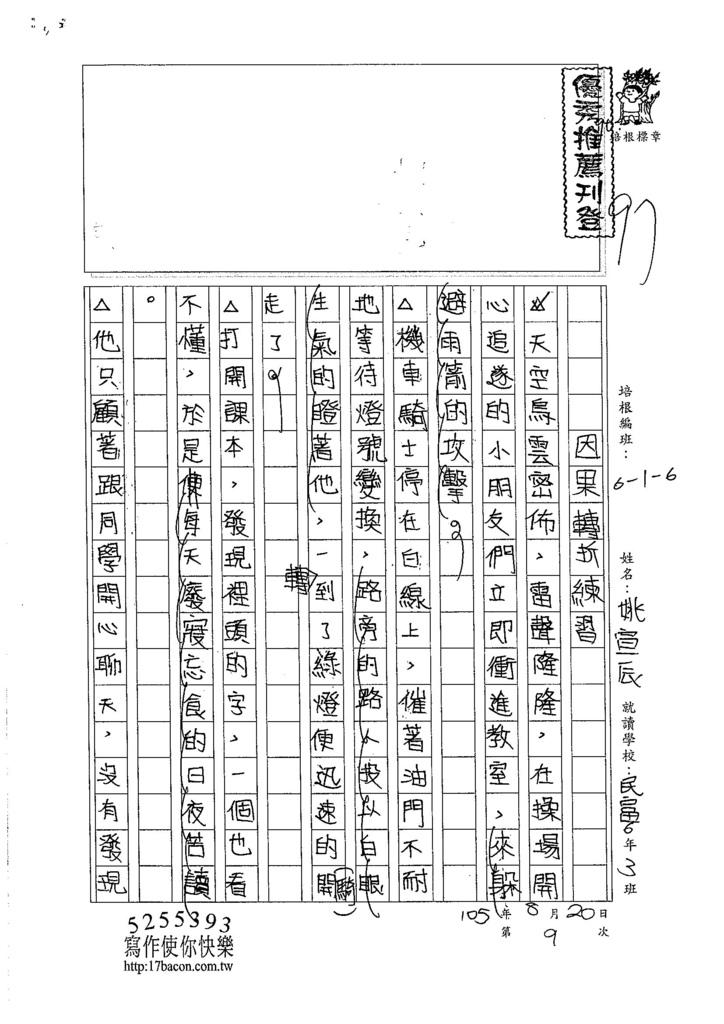 105W6109姚宣辰 (1)