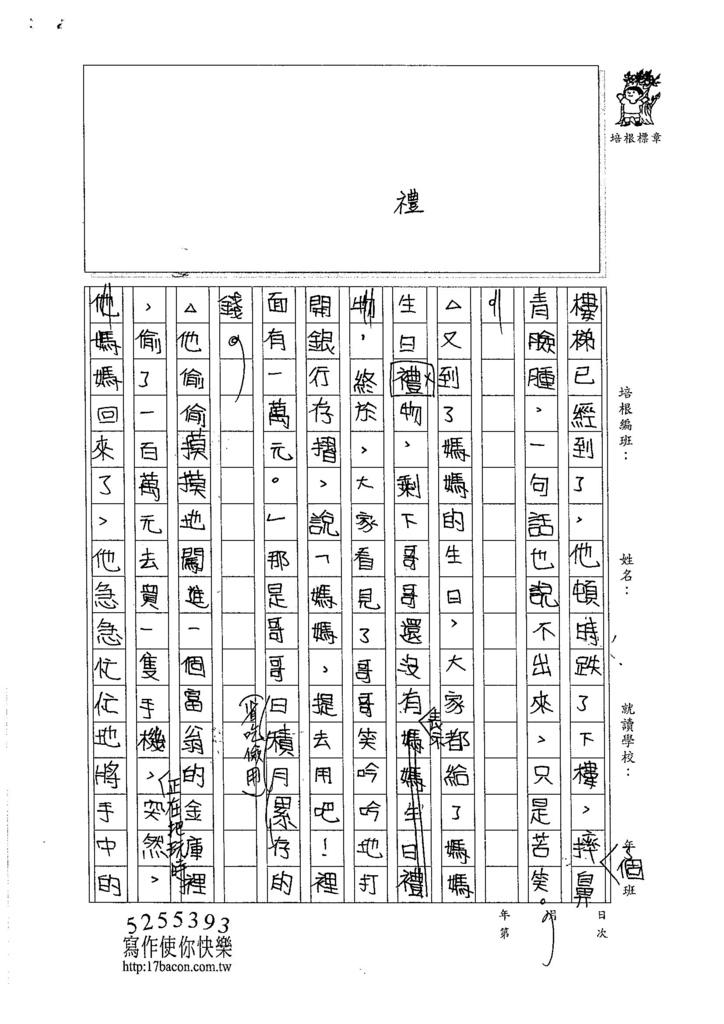 105W6109姚宣辰 (2)