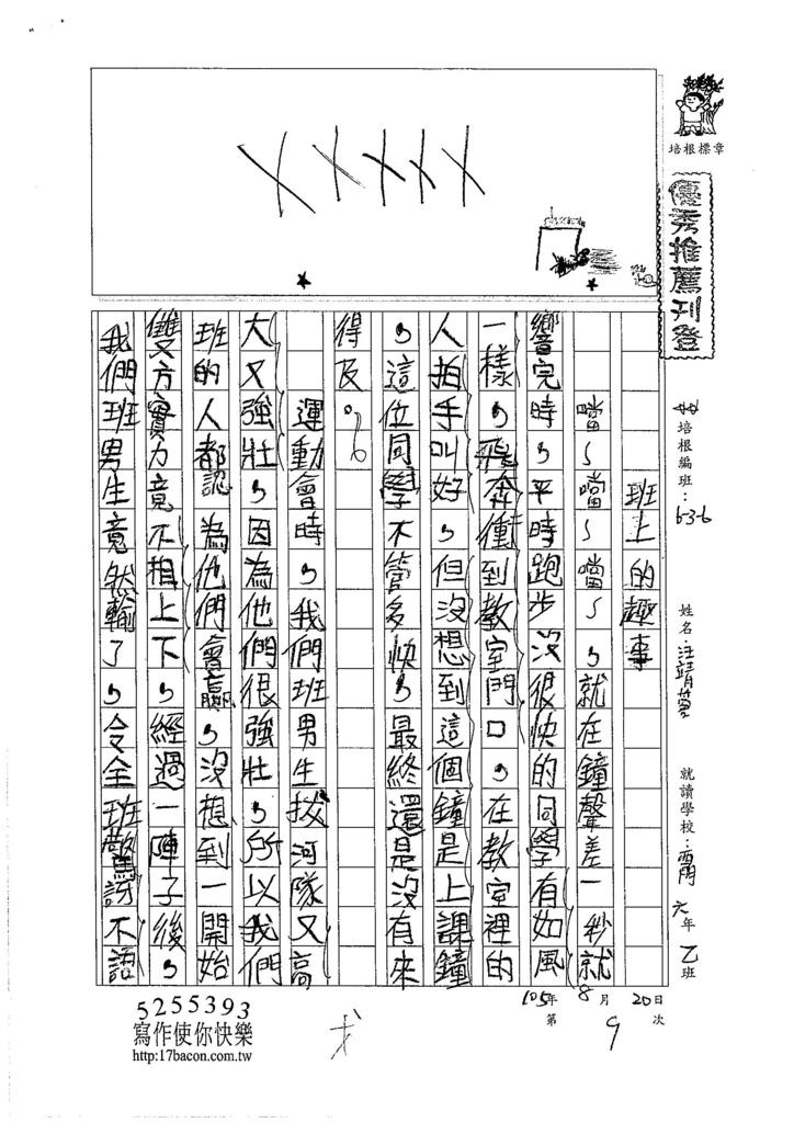 105W6109汪靖蓉 (1)