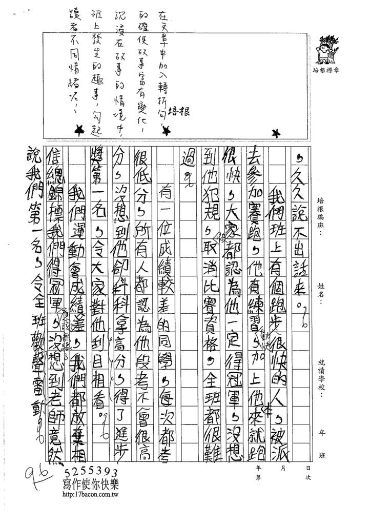 105W6109汪靖蓉 (2)