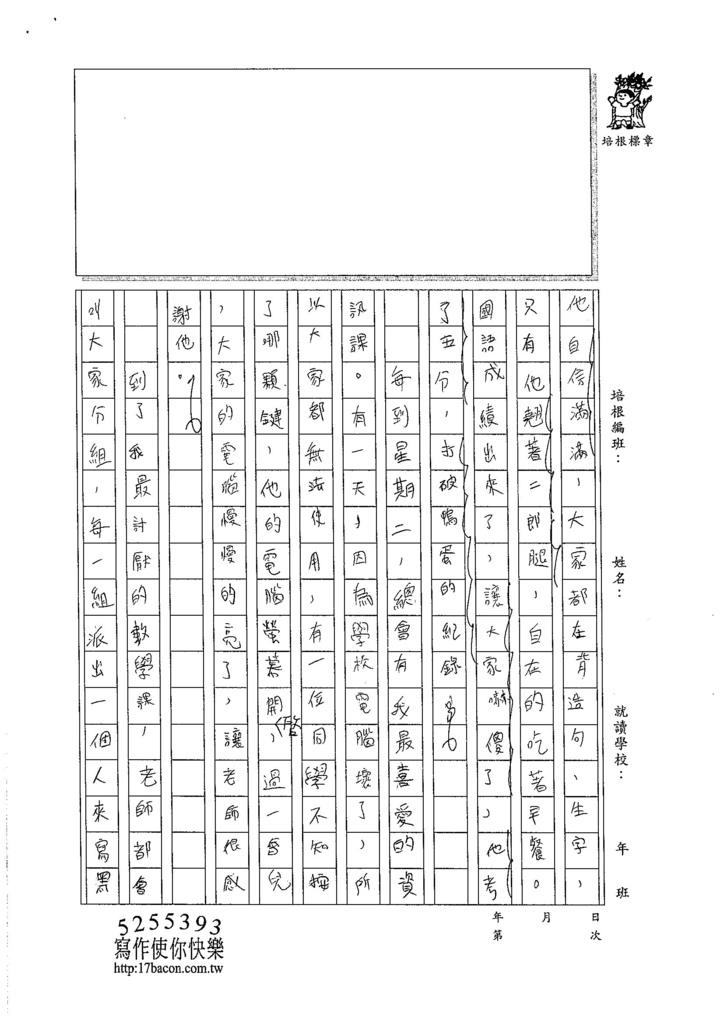 105W6109翁睿章 (2)