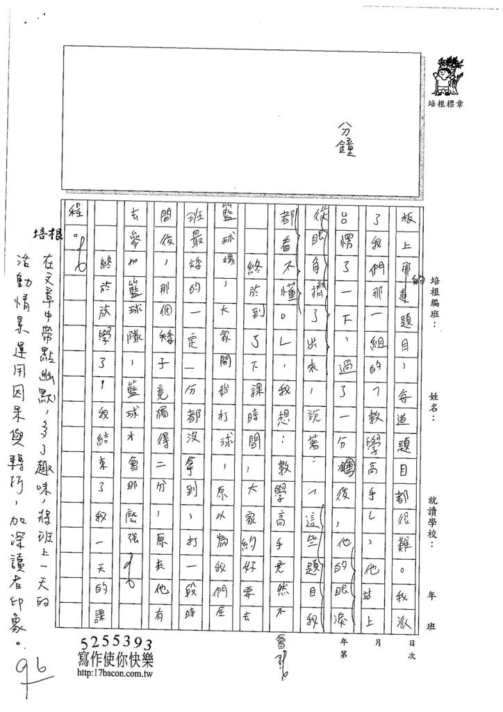 105W6109翁睿章 (3)