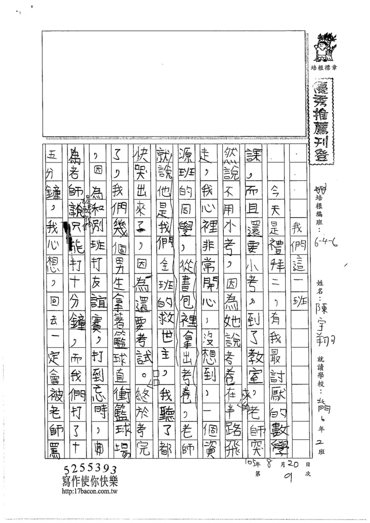 105W6109陳宇翔 (1)
