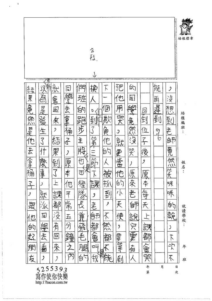 105W6109陳宇翔 (2)