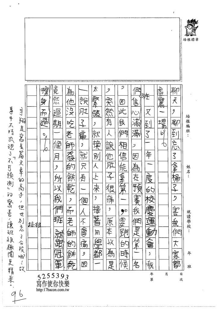 105W6109陳宇翔 (3)