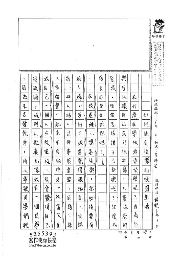 105W6110呂沛芸 (1)