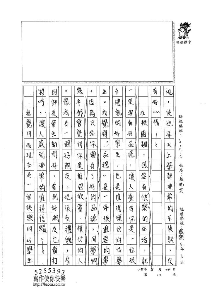 105W6110呂沛芸 (2)