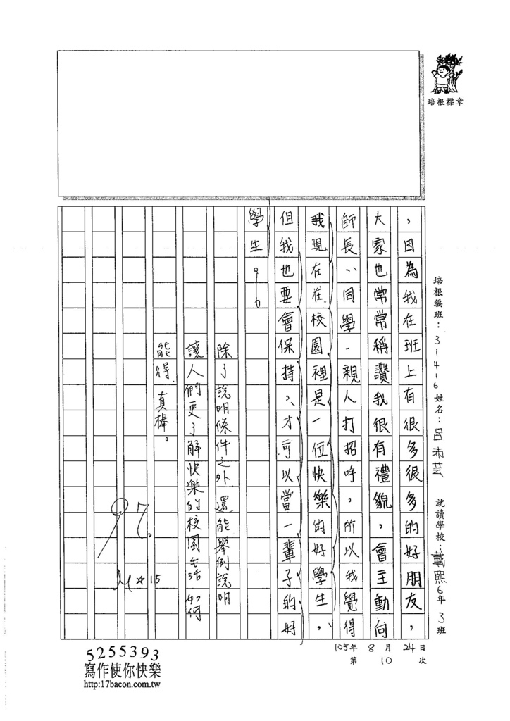 105W6110呂沛芸 (3)