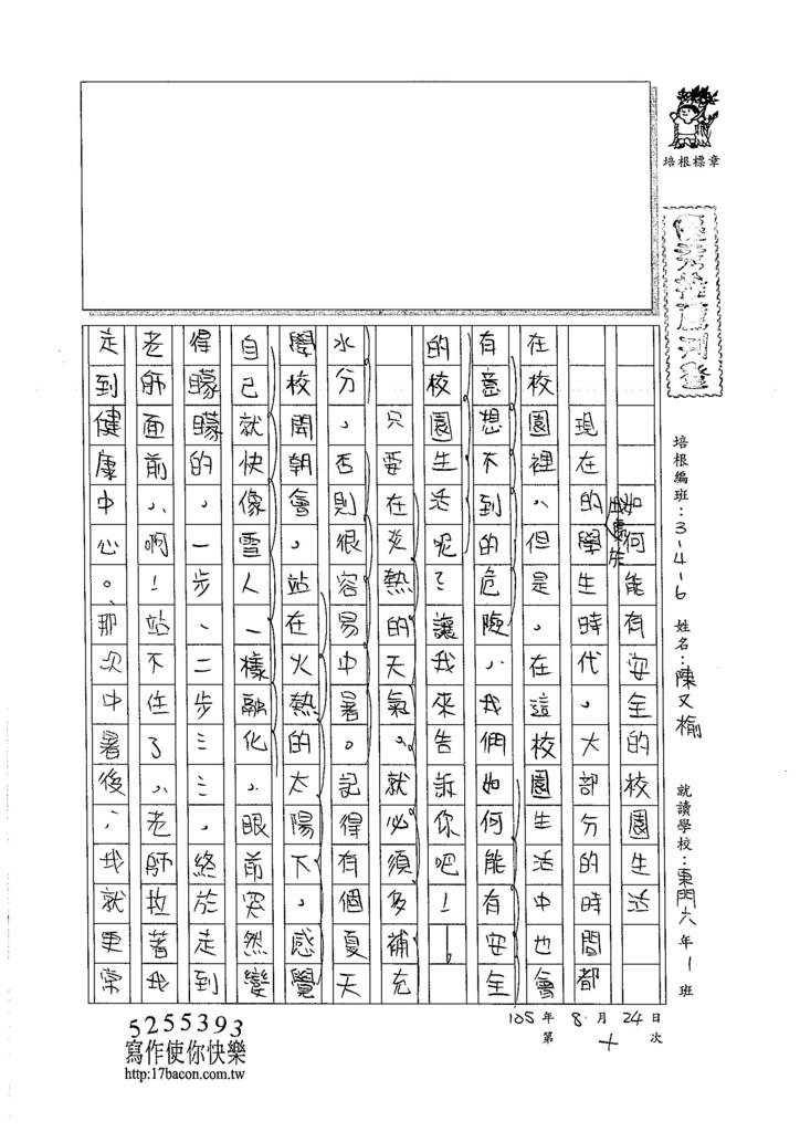 105W6110陳又榆 (1)