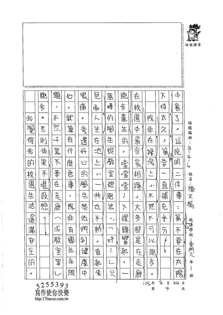 105W6110陳又榆 (2)
