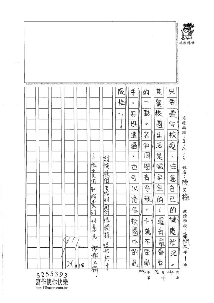 105W6110陳又榆 (3)