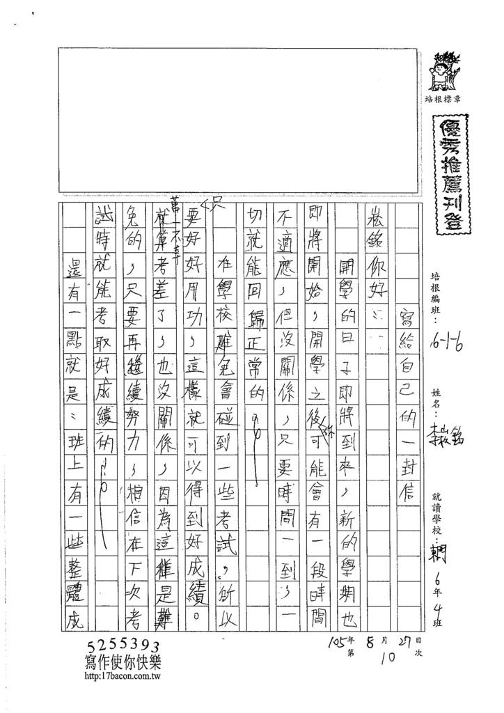 105W6110李崧銘 (1)