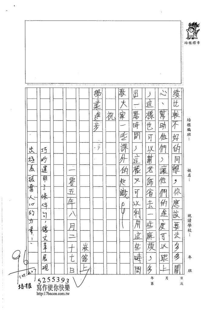 105W6110李崧銘 (2)