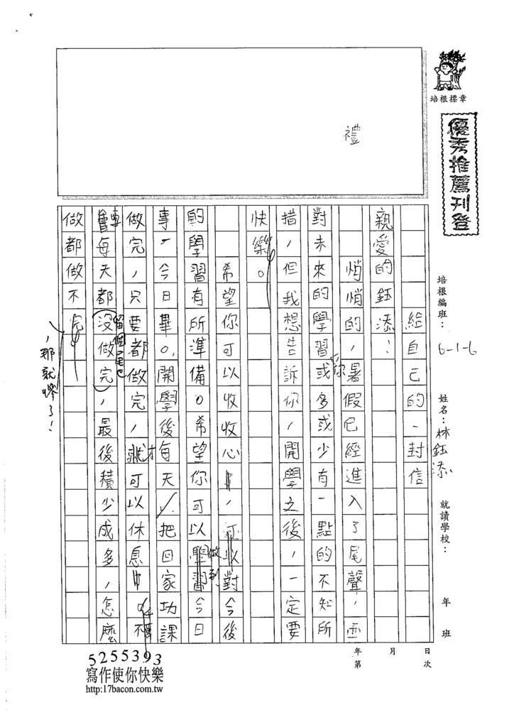 105W6110林鈺添 (1)