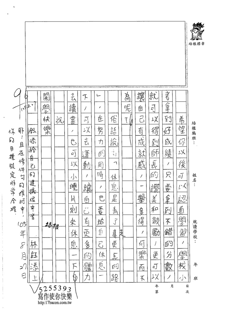 105W6110林鈺添 (2)