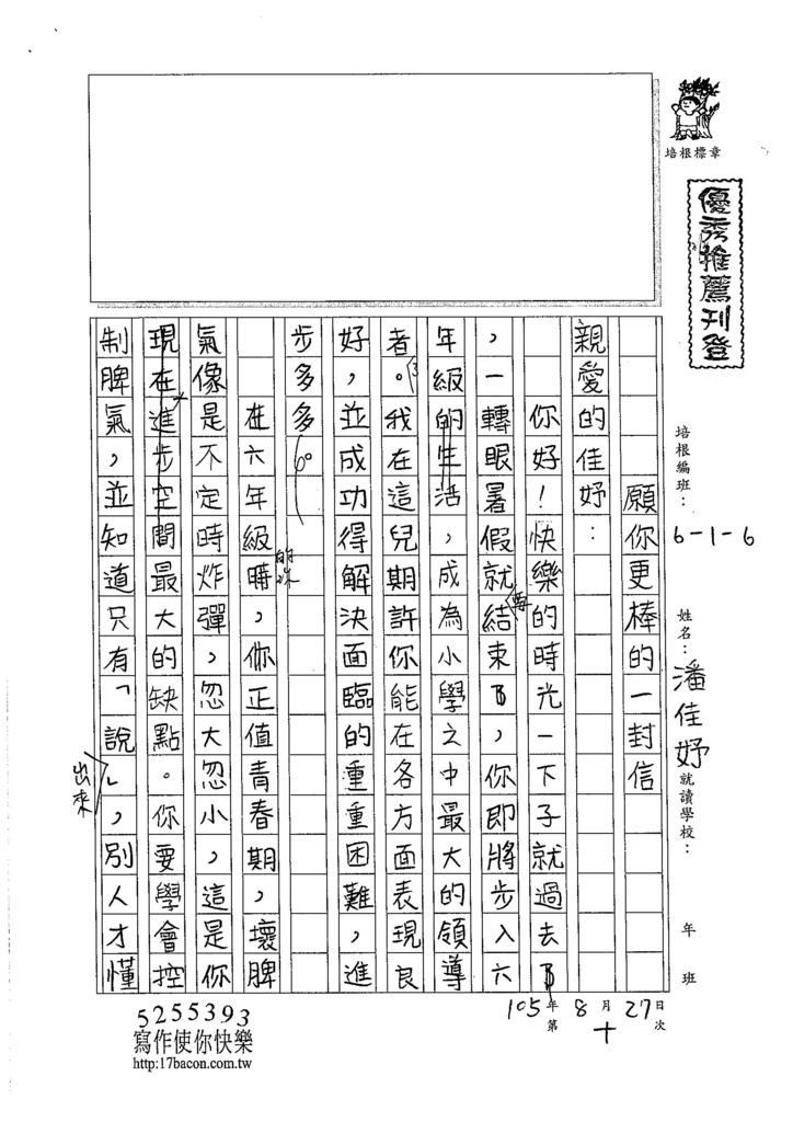 105W6110潘佳妤 (1)