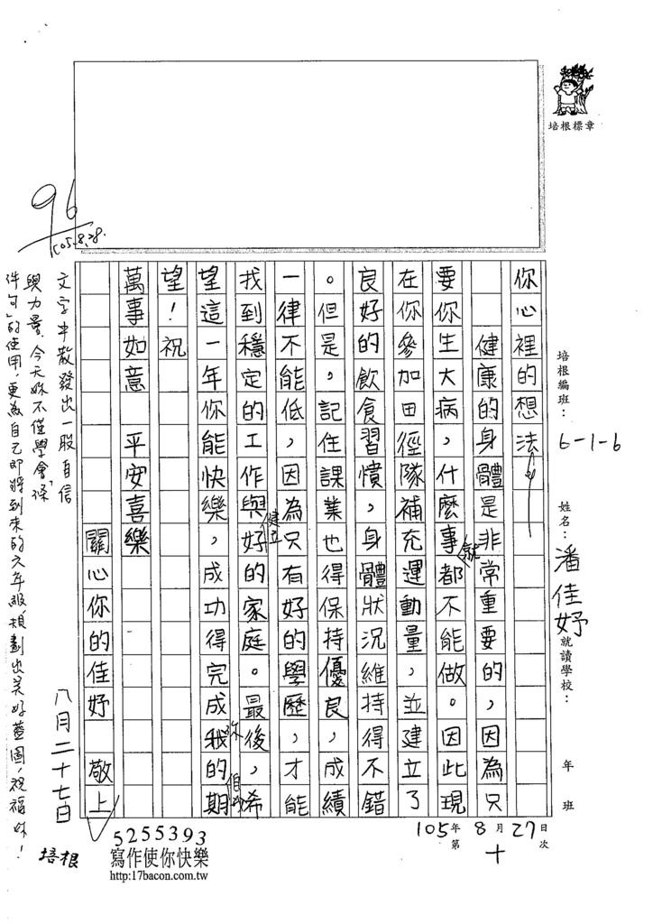 105W6110潘佳妤 (2)