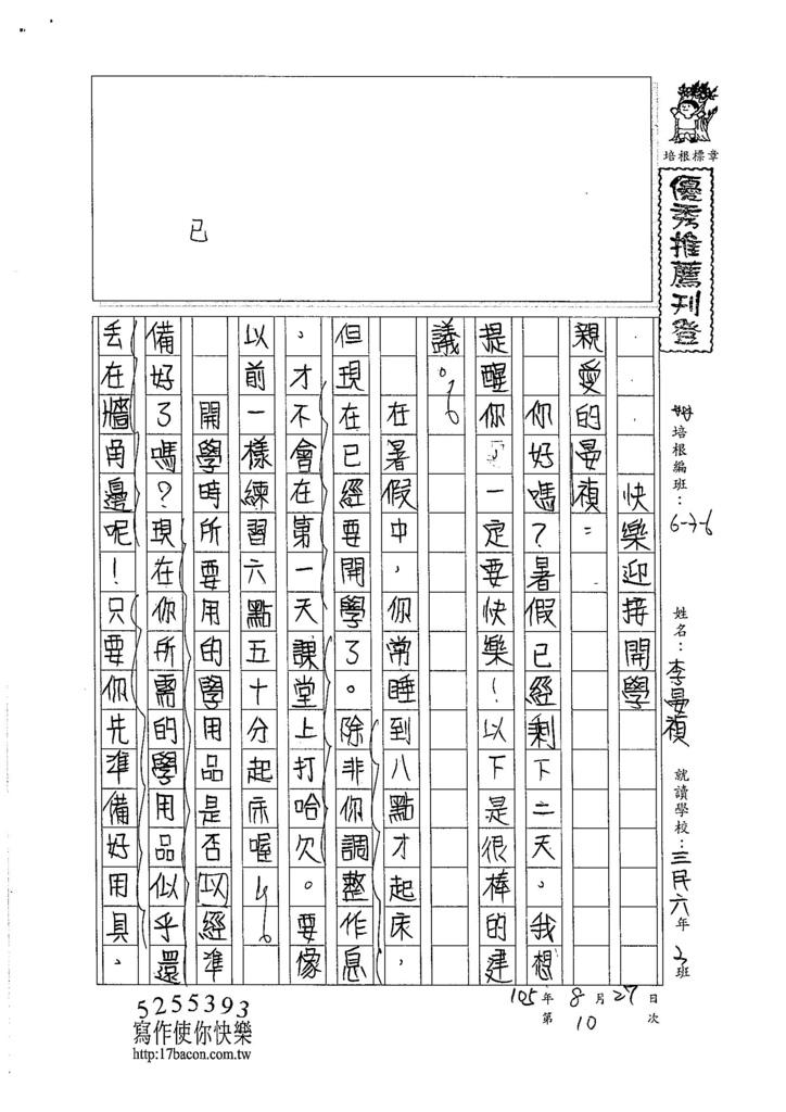 105W6110李晏禎 (1)