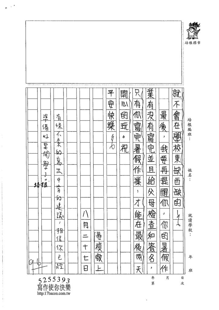 105W6110李晏禎 (2)