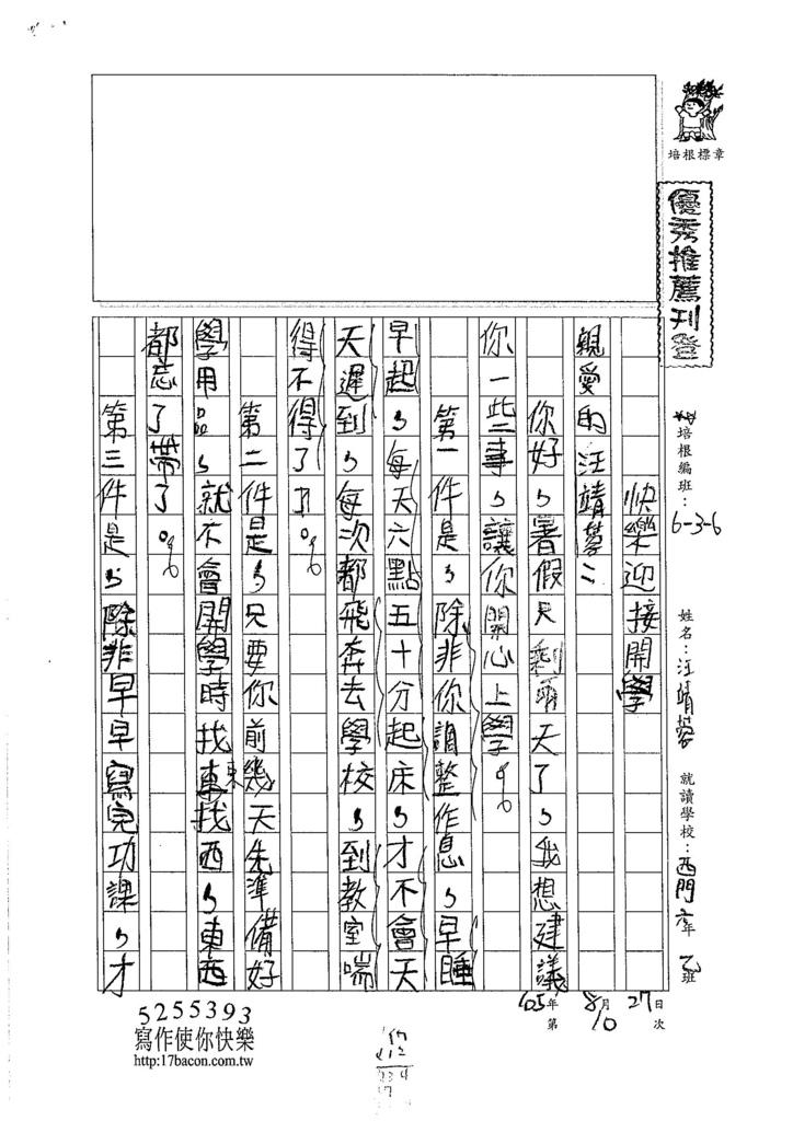 105W6110汪靖蓉 (1)