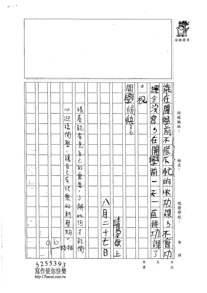 105W6110汪靖蓉 (2)