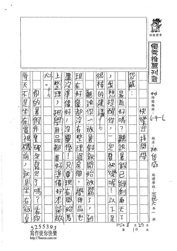 105W6110林岱威 (1)