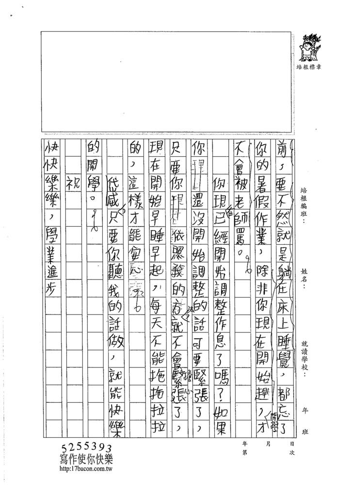 105W6110林岱威 (2)