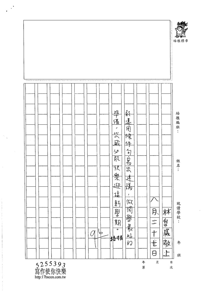 105W6110林岱威 (3)
