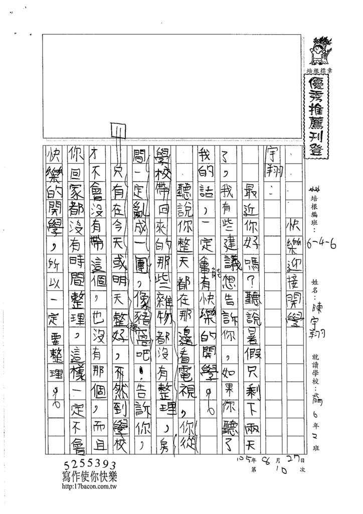 105W6110陳宇翔 (1)