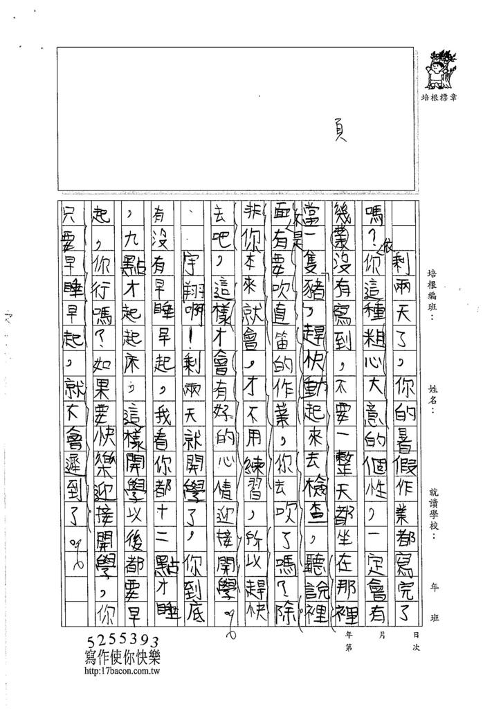 105W6110陳宇翔 (2)