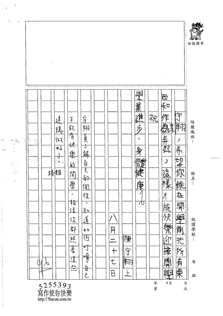 105W6110陳宇翔 (3)