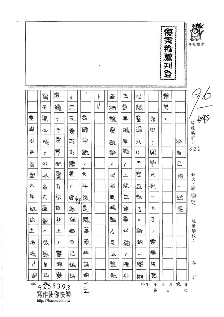 105W6110周楷英 (1)