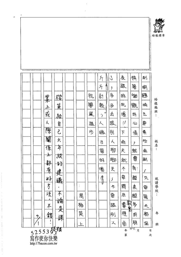 105W6110周楷英 (2)