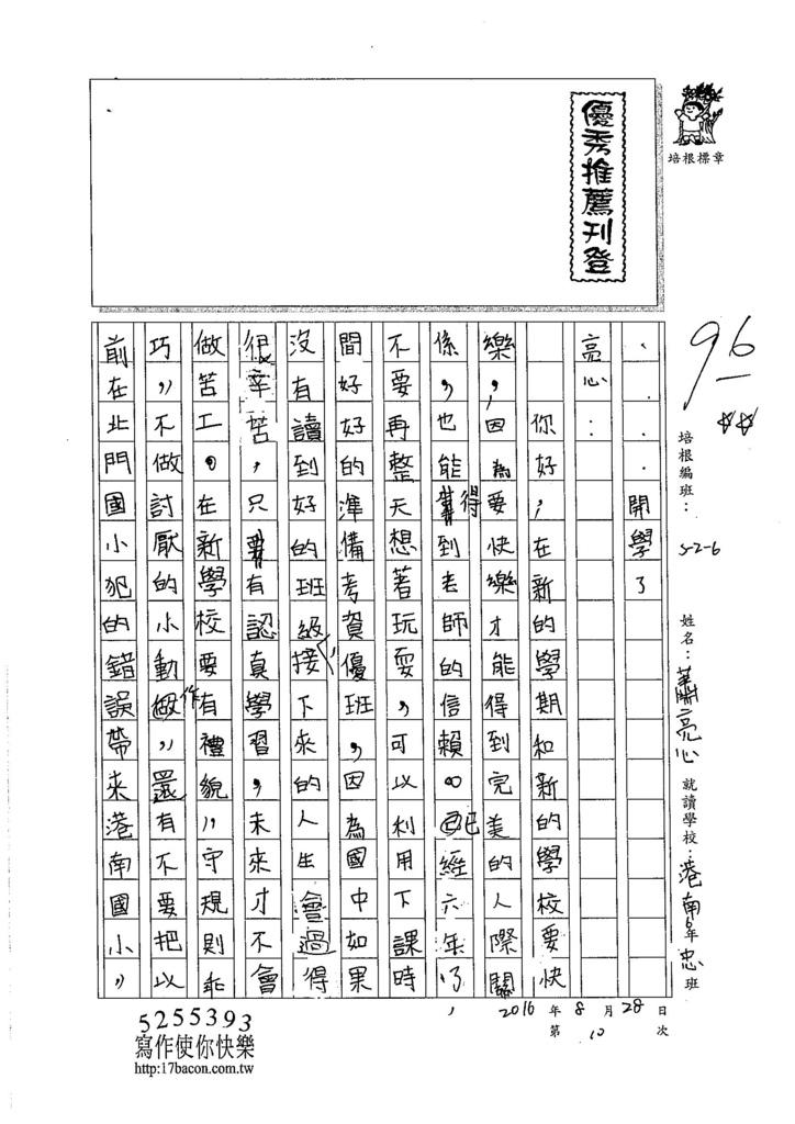 105W6110蕭亮心 (1)