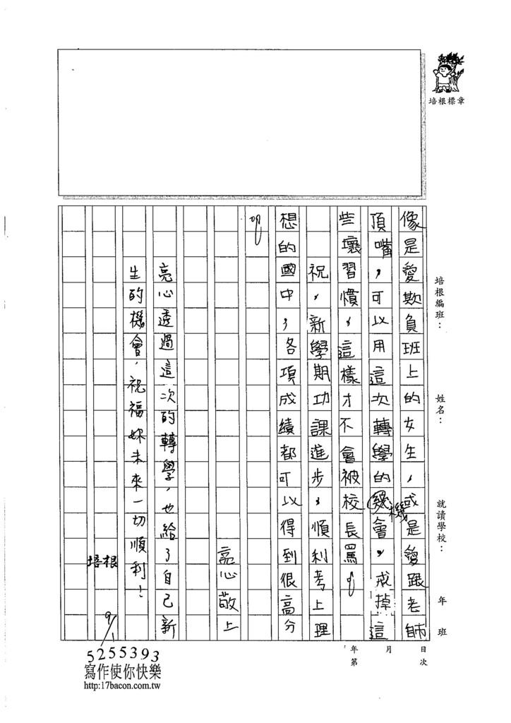 105W6110蕭亮心 (2)