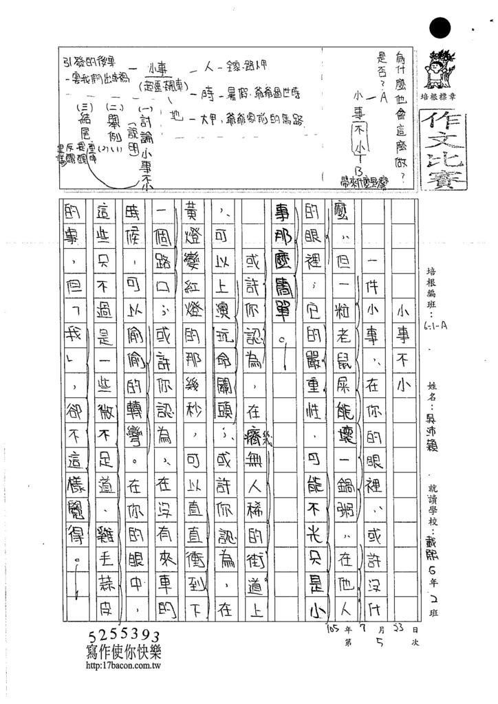 105WA105吳沛穎 (1)