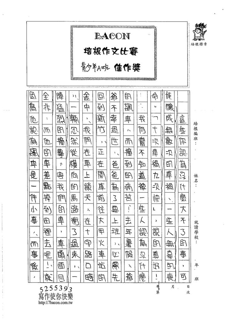 105WA105吳沛穎 (2)
